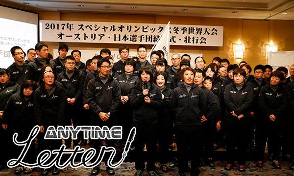 ANYTIME Letter | SON日本選手団、スペシャルオリンピックス冬季世界大会へ出発!