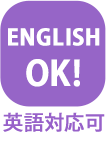 英語対応可 We can speack English