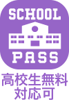 高校生無料対応可 High school pass available
