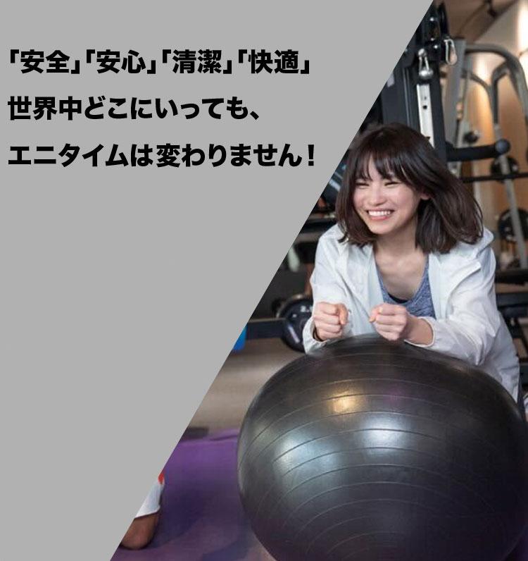 エニタイムフィットネス 新発田
