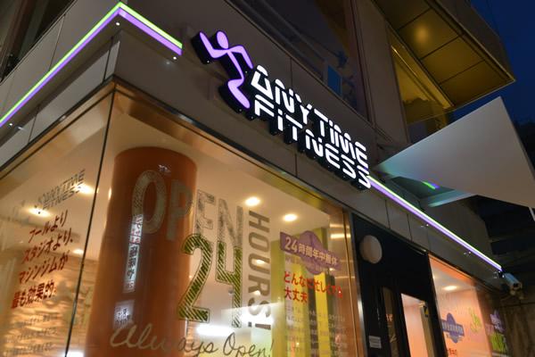 エニタイムフィットネス 天神大名店/福岡赤坂店の画像