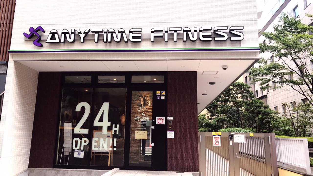 エニタイムフィットネス新横浜店の画像