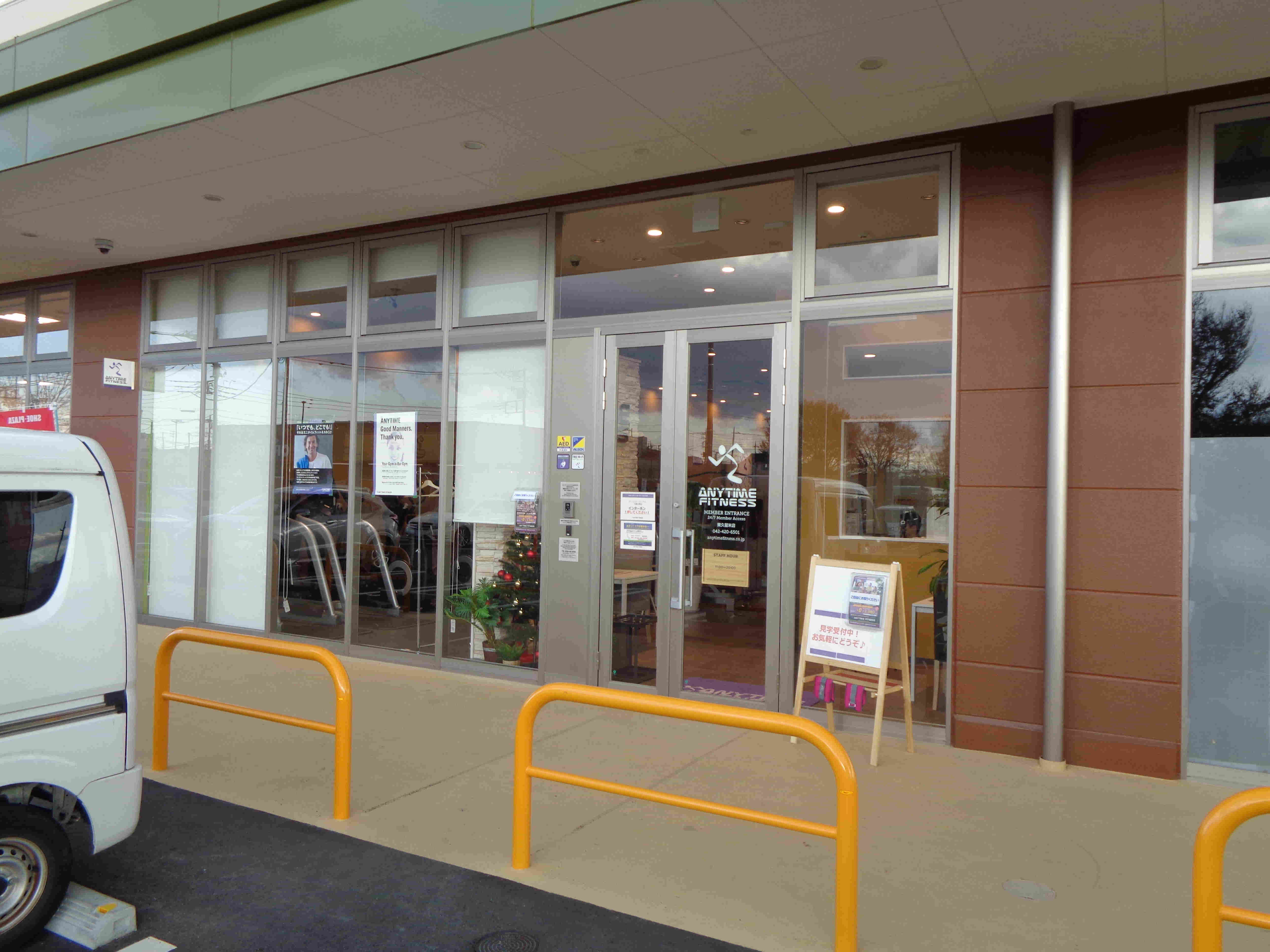 エニタイムフィットネス東久留米店の画像